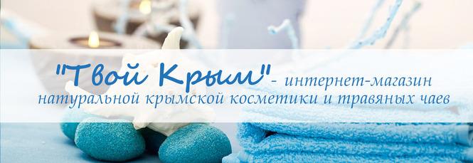 Крымская косметика в екатеринбурге магазины